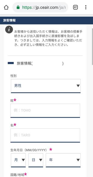 中国東方航空 チェックイン pdf 保存できない