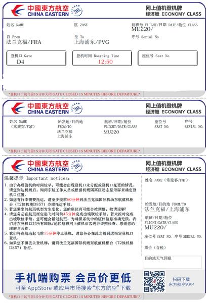 上海航空券